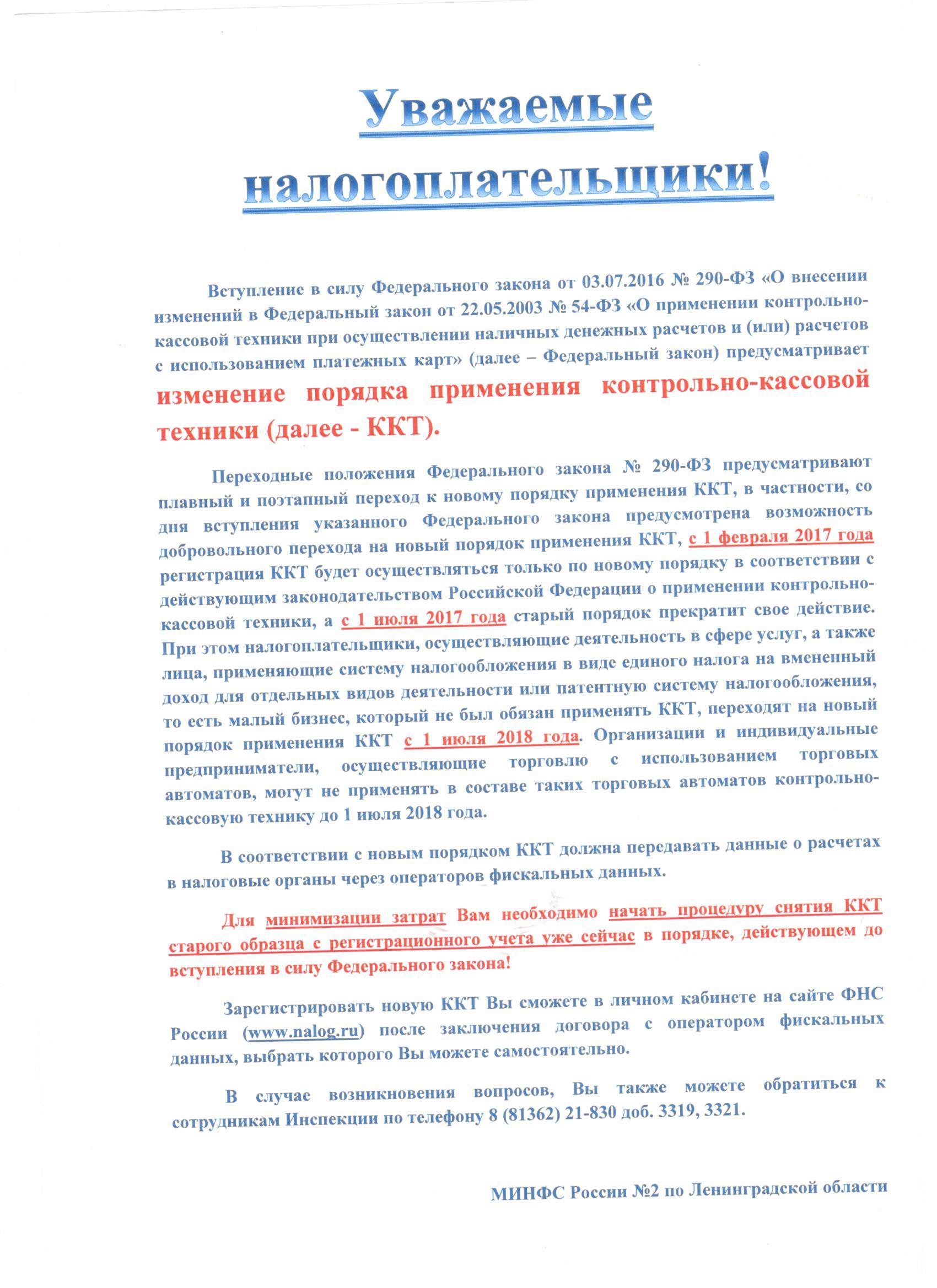 бланк справки № ндфл в петрозаводске